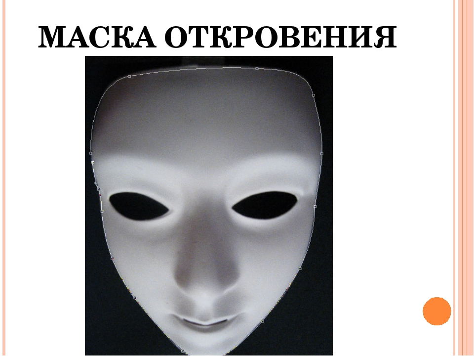 МАСКА ОТКРОВЕНИЯ