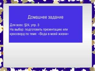 Домашнее задание Для всех: §24, упр. 3 На выбор: подготовить презентацию или