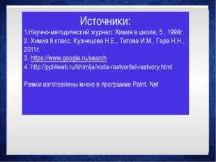 Источники: 1.Научно-методический журнал: Химия в школе, 5 , 1998г. 2. Химия 8
