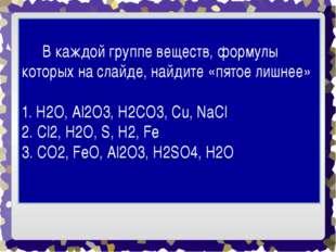 В каждой группе веществ, формулы которых на слайде, найдите «пятое лишнее»