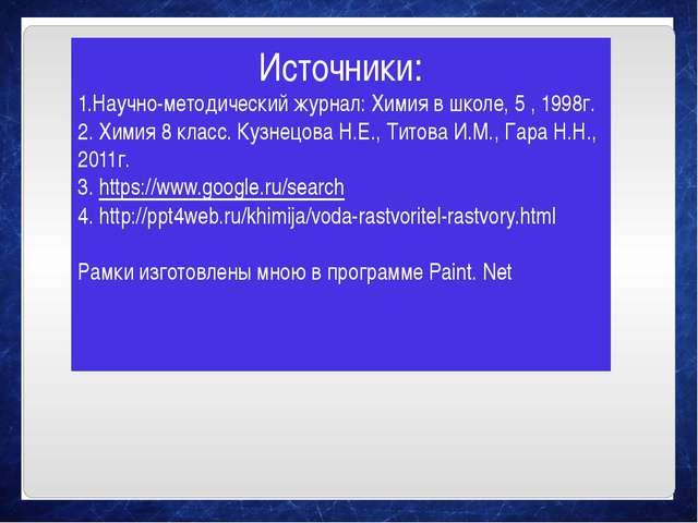 Источники: 1.Научно-методический журнал: Химия в школе, 5 , 1998г. 2. Химия 8...