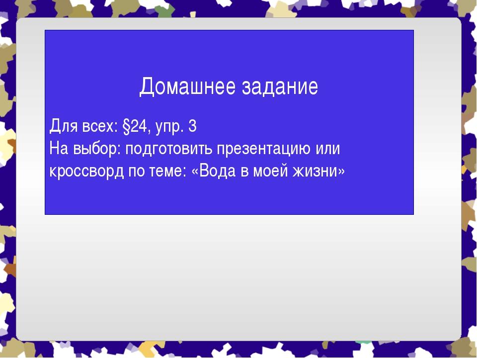 Домашнее задание Для всех: §24, упр. 3 На выбор: подготовить презентацию или...