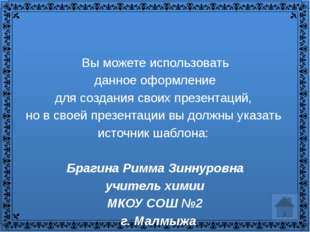 Источники информации 1. http://nsportal.ru/shkola/khimiya/library/2014/01/06/