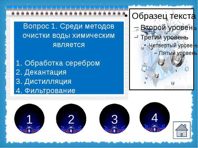 2 1 3 4 Вопрос 2. Укажите физическое свойство воды 1. Голубой цвет 2. Темпера...