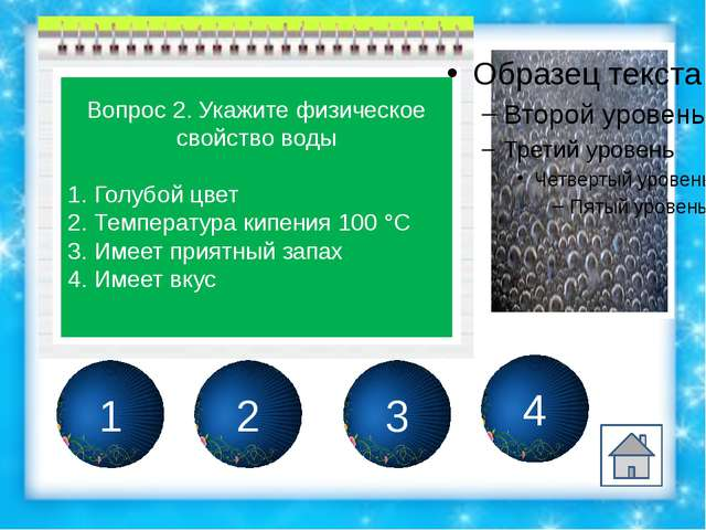 3 1 2 4 Вопрос 3. К физическим свойствам воды не относятся: 1. Агрегатное сос...