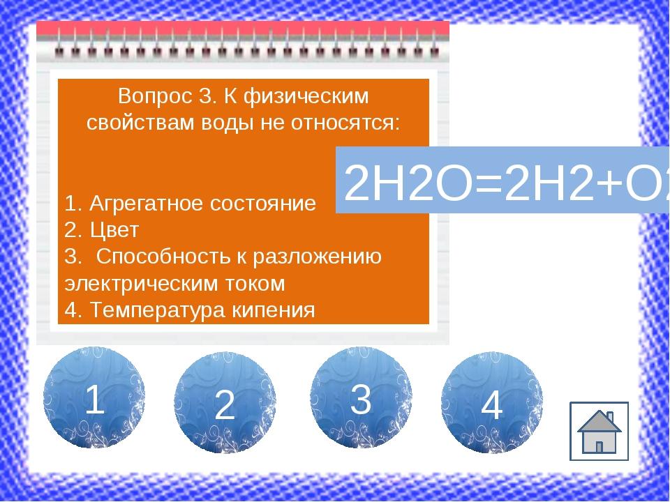 4 2 3 1 Вопрос 4. Растворимость вещества в воде не зависит от: 1. Температуры...