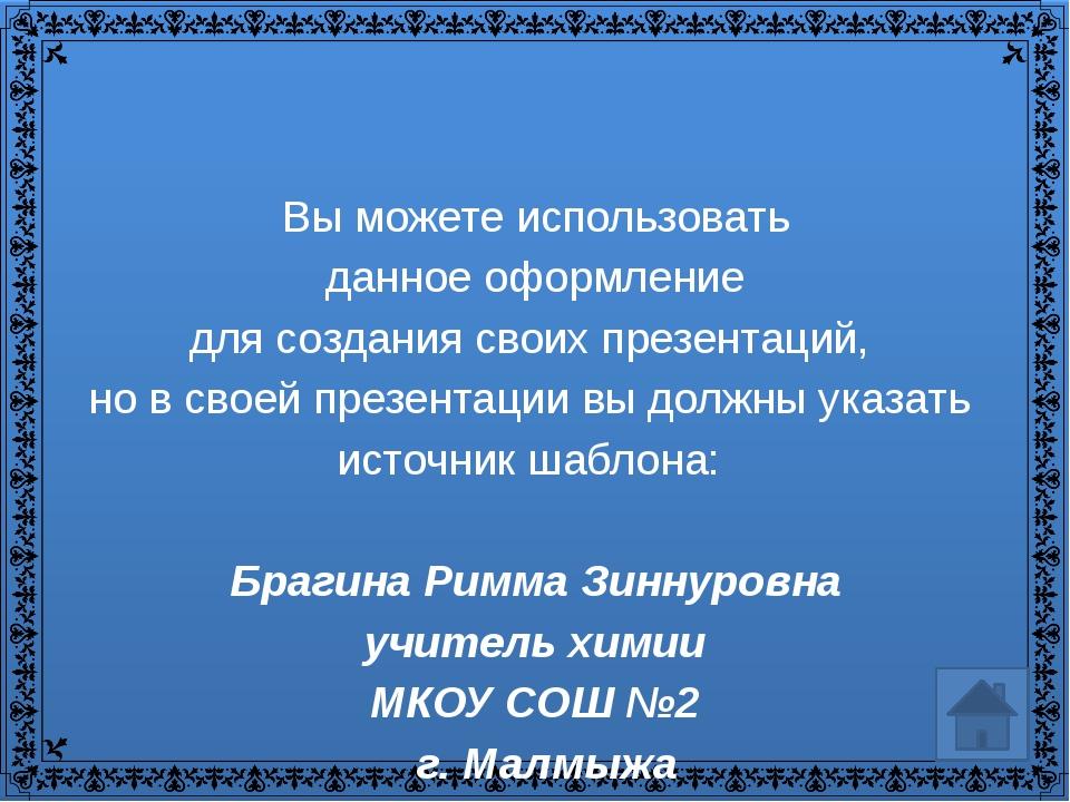 Источники информации 1. http://nsportal.ru/shkola/khimiya/library/2014/01/06/...