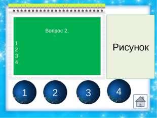3 1 2 4 Вопрос 3. 1 2 3 4 Рисунок