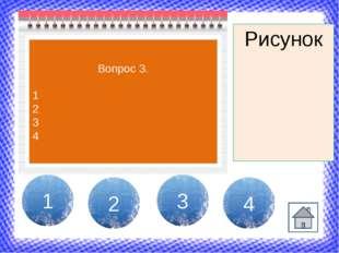 4 2 3 1 Вопрос 4. 1 2 3 4 Рисунок