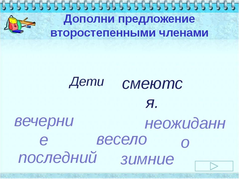 Выполни упражнение 479 на странице 152 учебника