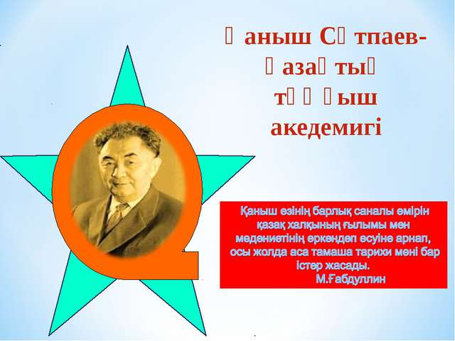 Қаныш Сәтпаев-қазақтың тұңғыш акедемигі
