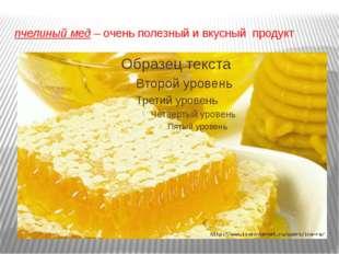 пчелиный мед – очень полезный и вкусный продукт