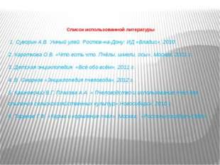 Список использованной литературы 1. Суворин А.В. Умный улей. Ростов-на-Дону: