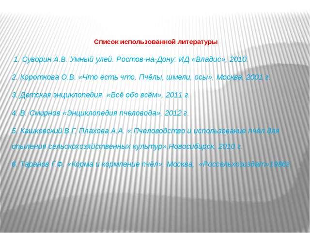 Список использованной литературы 1. Суворин А.В. Умный улей. Ростов-на-Дону:...