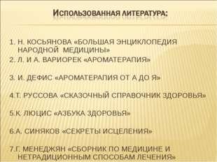 1. Н. КОСЬЯНОВА «БОЛЬШАЯ ЭНЦИКЛОПЕДИЯ НАРОДНОЙ МЕДИЦИНЫ» 2. Л. И А. ВАРИОРЕК