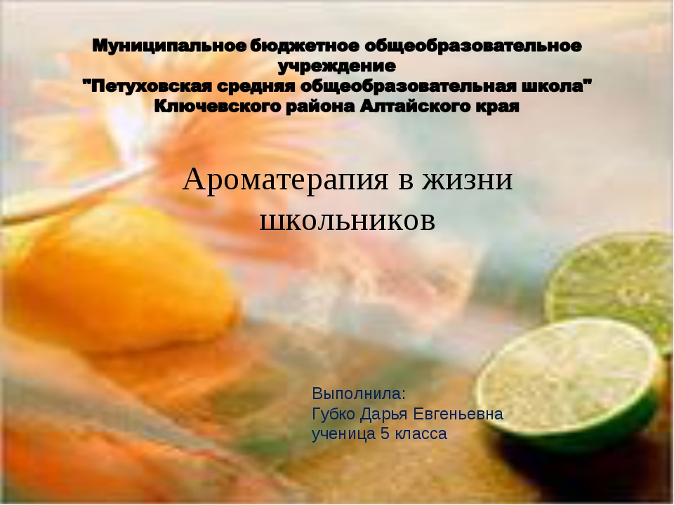 Ароматерапия в жизни школьников Выполнила: Губко Дарья Евгеньевна ученица 5 к...