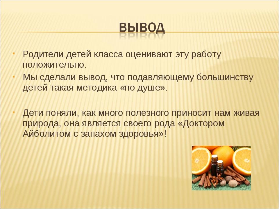 Как сделать презентацию по биологии 8 класс