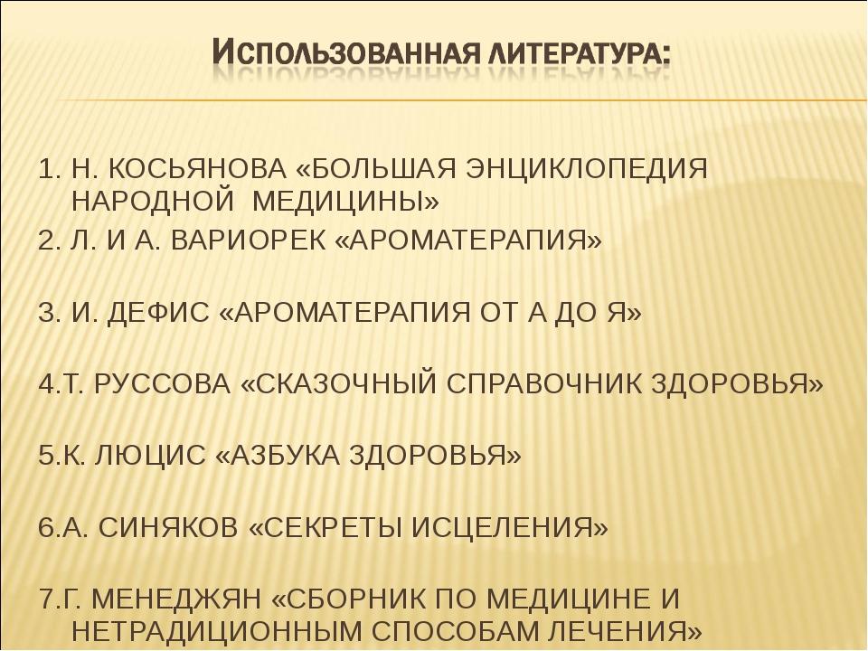 1. Н. КОСЬЯНОВА «БОЛЬШАЯ ЭНЦИКЛОПЕДИЯ НАРОДНОЙ МЕДИЦИНЫ» 2. Л. И А. ВАРИОРЕК...