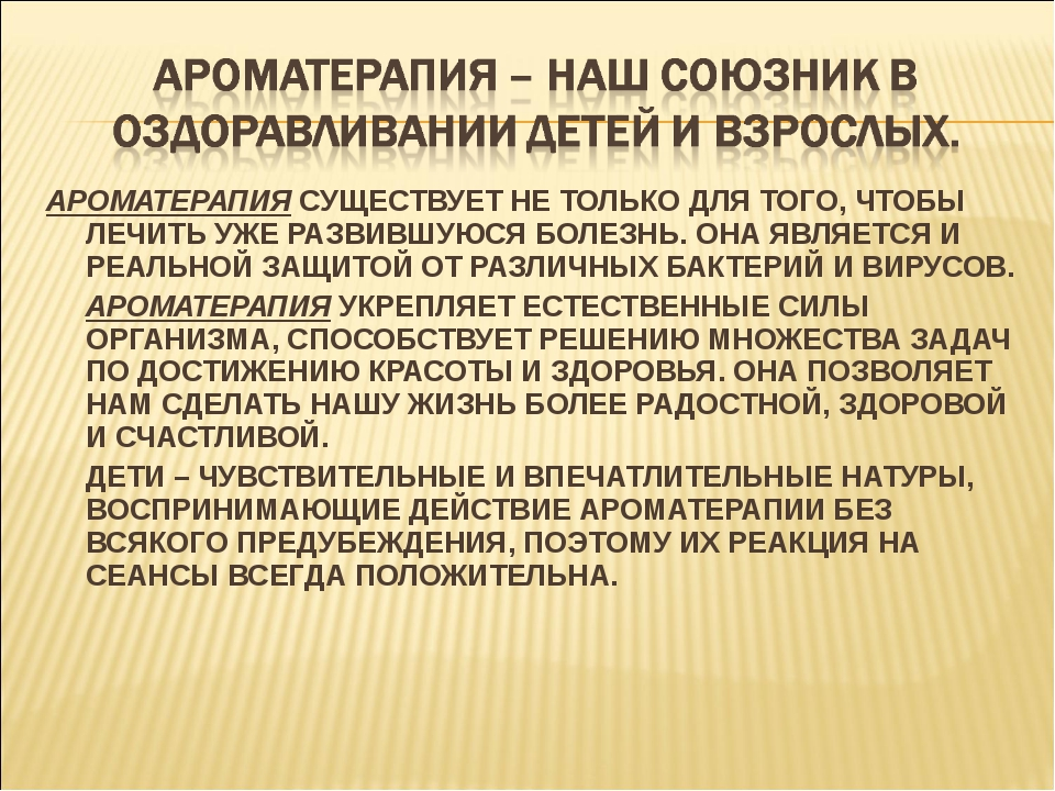 АРОМАТЕРАПИЯ СУЩЕСТВУЕТ НЕ ТОЛЬКО ДЛЯ ТОГО, ЧТОБЫ ЛЕЧИТЬ УЖЕ РАЗВИВШУЮСЯ БОЛЕ...