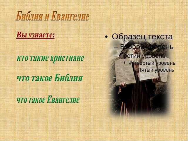 Конспекты уроков по православной культуре автор а.в.кураев