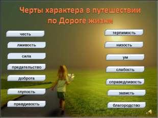 сила лживость глупость доброта предательство честь низость ум слабость справе