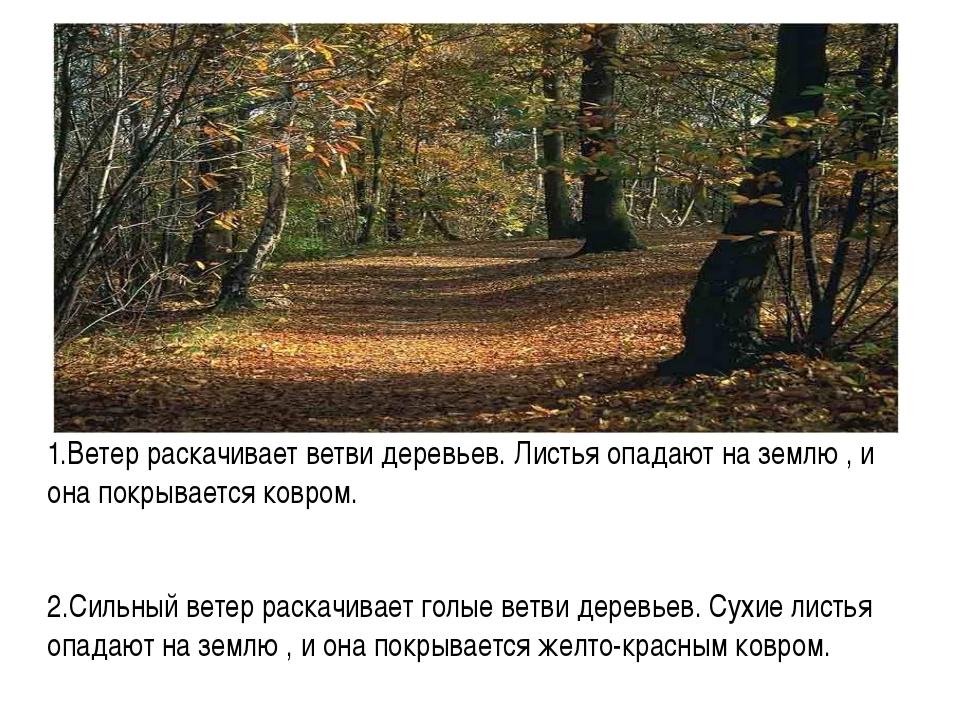 1.Ветер раскачивает ветви деревьев. Листья опадают на землю , и она покрывае...