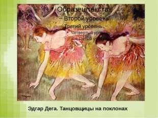 Эдгар Дега. Танцовщицы на поклонах