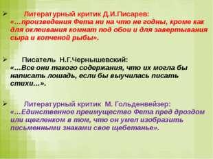 Литературный критик Д.И.Писарев: «…произведения Фета ни на что не годны, кро