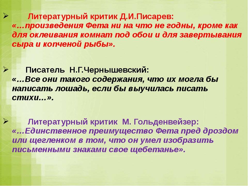 Литературный критик Д.И.Писарев: «…произведения Фета ни на что не годны, кро...
