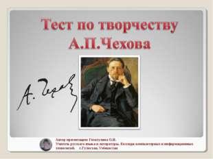 Автор презентации: Гизатулина О.И. Учитель русского языка и литературы. Колле