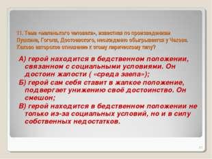 11. Тема «маленького человека», известная по произведениям Пушкина, Гоголя, Д