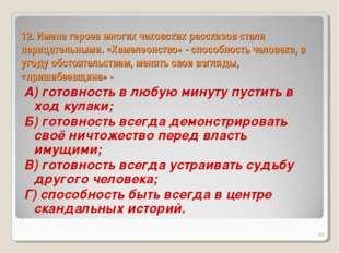 12. Имена героев многих чеховских рассказов стали нарицательными. «Хамелеонст