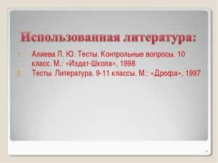 Алиева Л. Ю. Тесты. Контрольные вопросы. 10 класс. М.: «Издат-Школа», 1998 Те