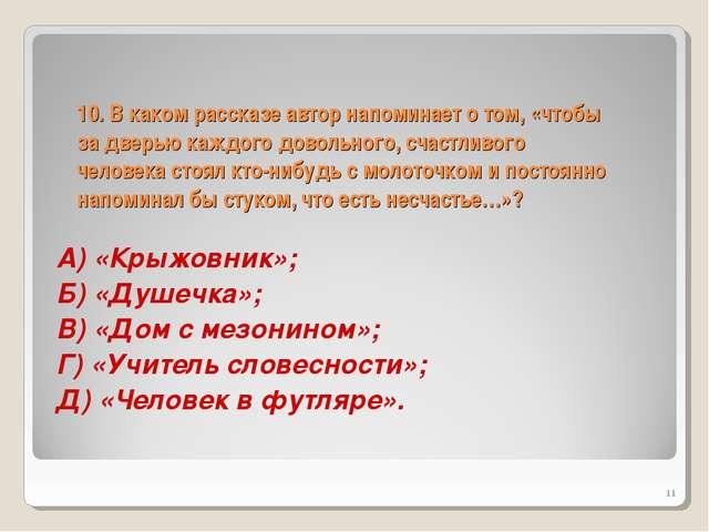 10. В каком рассказе автор напоминает о том, «чтобы за дверью каждого доволь...