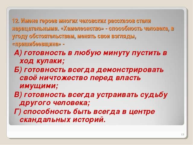 12. Имена героев многих чеховских рассказов стали нарицательными. «Хамелеонст...