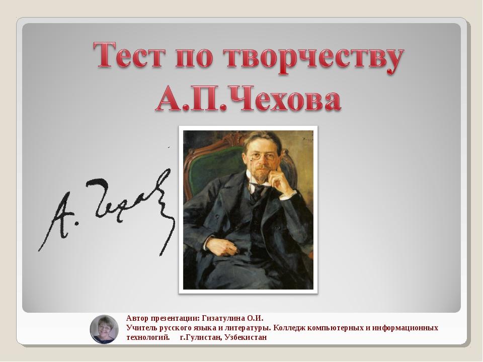 Автор презентации: Гизатулина О.И. Учитель русского языка и литературы. Колле...