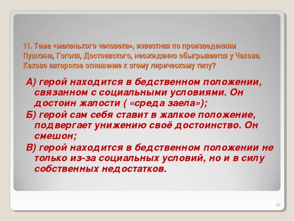 11. Тема «маленького человека», известная по произведениям Пушкина, Гоголя, Д...