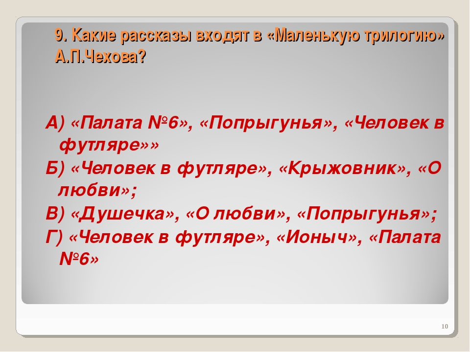 9. Какие рассказы входят в «Маленькую трилогию» А.П.Чехова? А) «Палата №6», «...