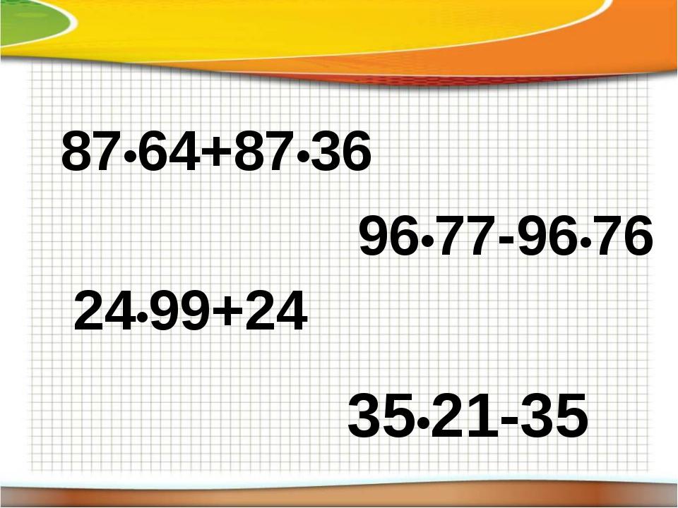 87•64+87•36 96•77-96•76 24•99+24 35•21-35