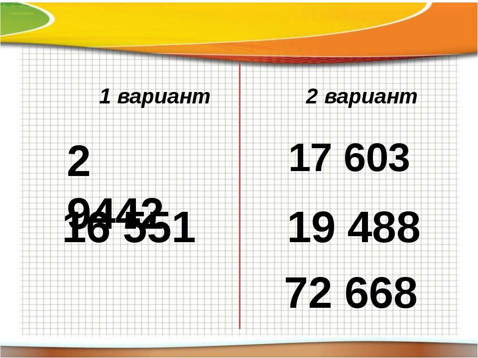 1 вариант 2 вариант 2 9442 16 551 17 603 19 488 72 668