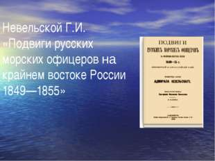 Невельской Г.И. «Подвиги русских морских офицеров на крайнем востоке России 1
