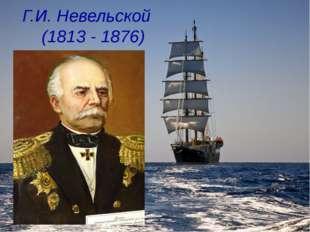 Г.И. Невельской (1813 - 1876)