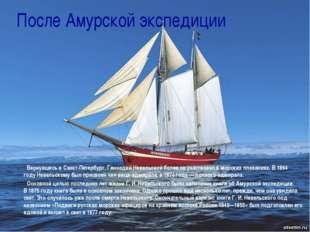 После Амурской экспедиции Вернувшись в Санкт-Петербург, Геннадий Невельской б
