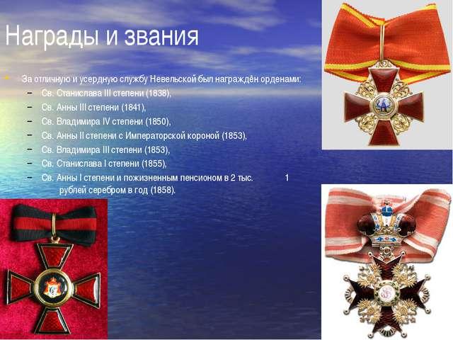 Награды и звания За отличную и усердную службу Невельской был награждён орден...