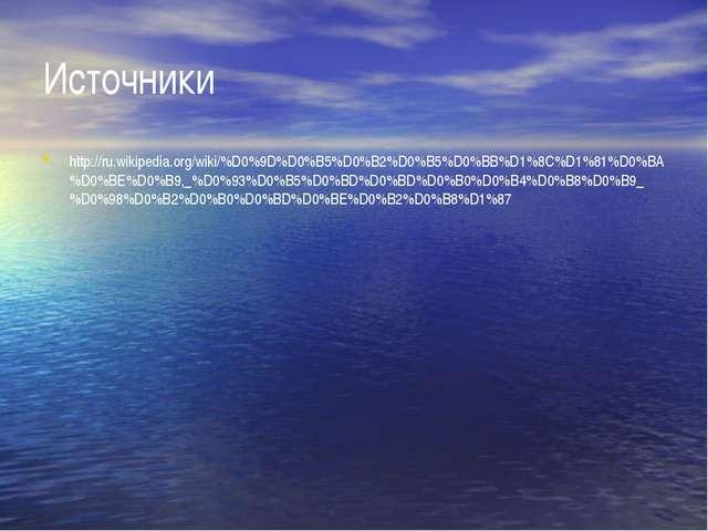 Источники http://ru.wikipedia.org/wiki/%D0%9D%D0%B5%D0%B2%D0%B5%D0%BB%D1%8C%D...