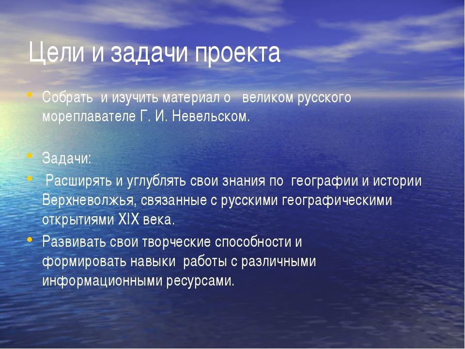 Цели и задачи проекта Собрать и изучить материал о великом русского мореплава...