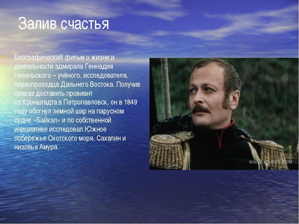 Залив счастья Биографический фильм о жизни и деятельностиадмиралаГеннадия Н...