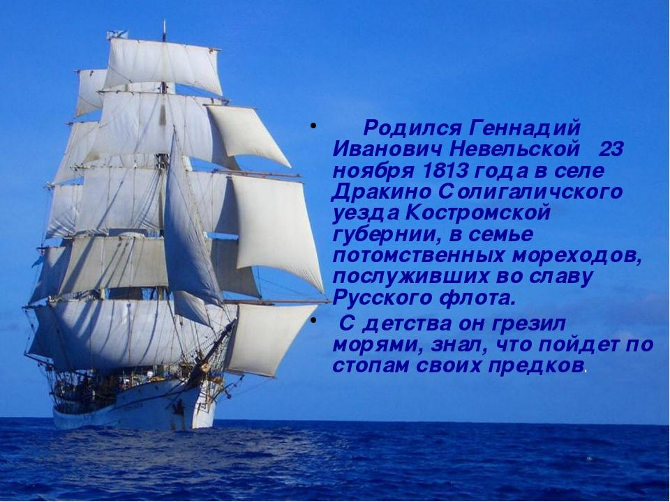 Родился Геннадий Иванович Невельской 23 ноября 1813 года в селе Дракино Соли...