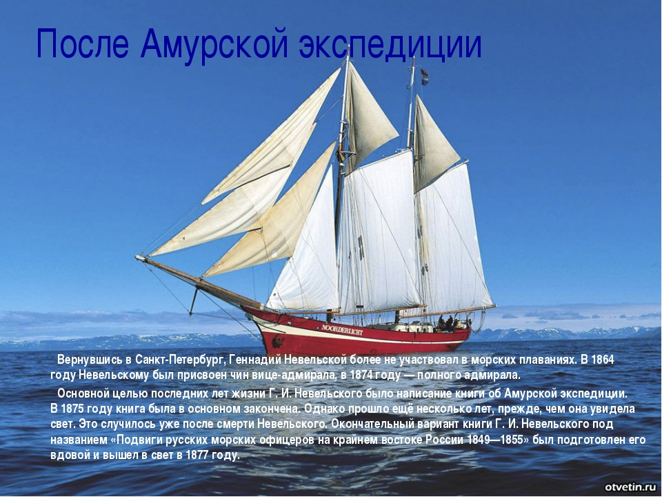После Амурской экспедиции Вернувшись в Санкт-Петербург, Геннадий Невельской б...