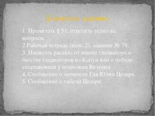 Домашнее задание: 1. Прочитать § 51, ответить устно на вопросы. 2.Рабочая те